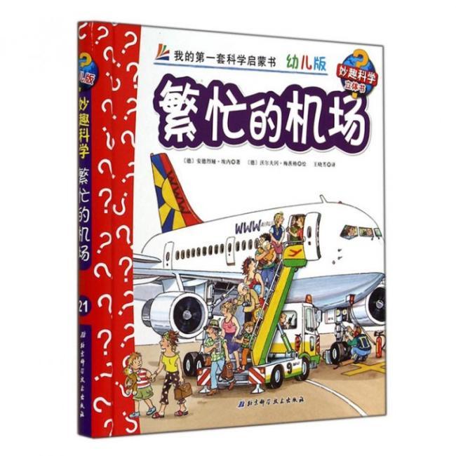 妙趣科学立体书21:繁忙的机场!(幼儿版)