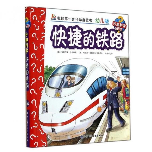 妙趣科学立体书24:快捷的铁路!(幼儿版)