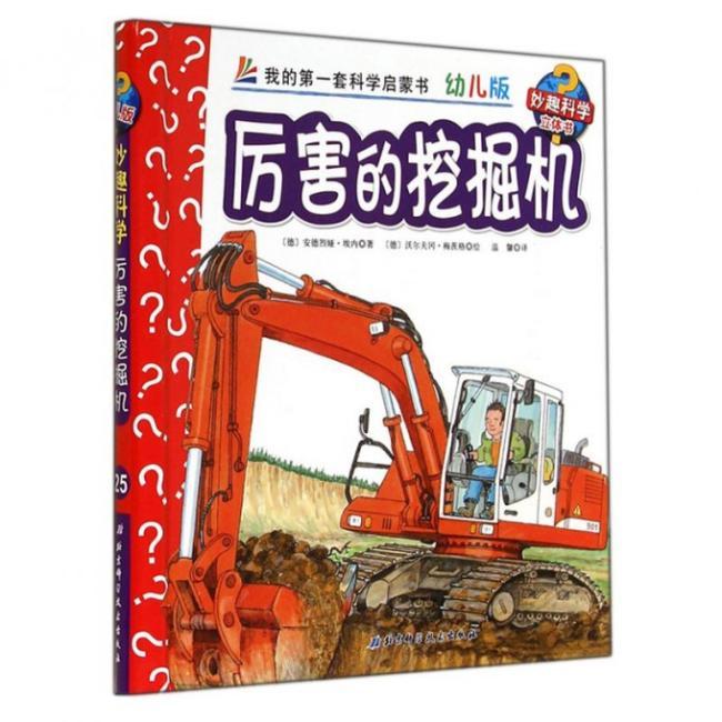 我的第一套科学启蒙书·妙趣科学立体书:厉害的挖掘机(幼儿版)