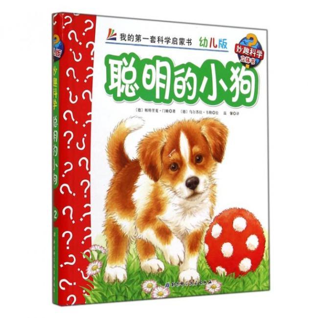 聪明的小狗(幼儿版)(精)/妙趣科学立体书