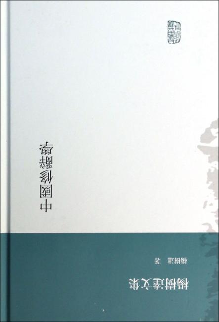 杨树达文集:中国修辞学