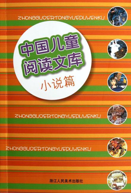 中国儿童阅读文库:小说篇