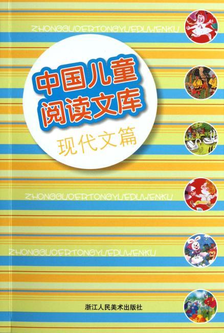 中国儿童阅读文库:现代文篇