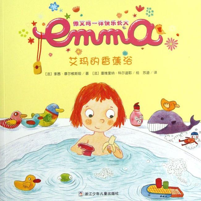 像艾玛一样快乐长大:艾玛的香蕉浴