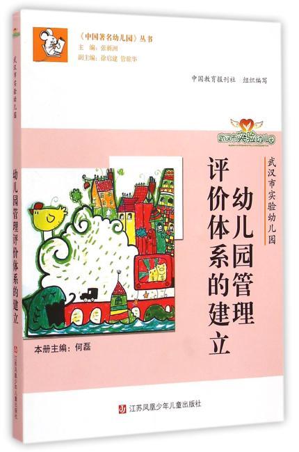 中国著名幼儿园丛书:幼儿园管理评价体系的建立(武汉市实验幼儿园)