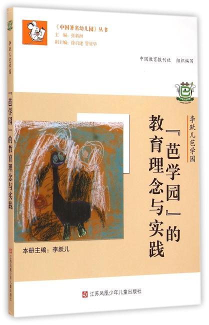 中国著名幼儿园丛书·李跃儿芭学园:芭学园的教育理念与实践