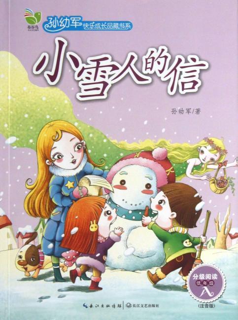 孙幼军快乐成长品藏书系:小雪人的信(分级阅读·低年级A)