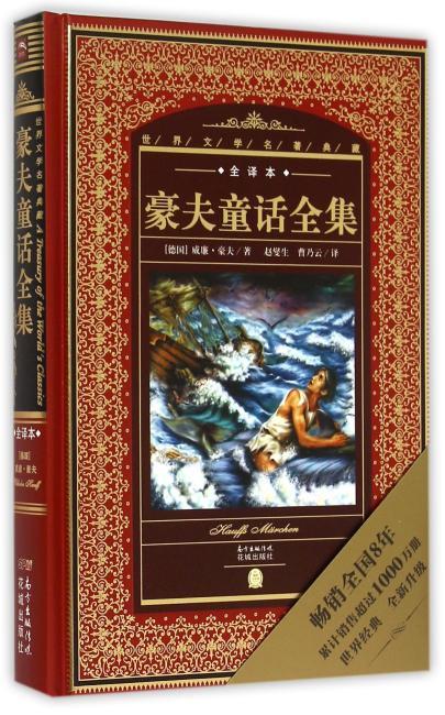 海豚文学馆·世界文学名著典藏:豪夫童话全集(全译本)(升级版)