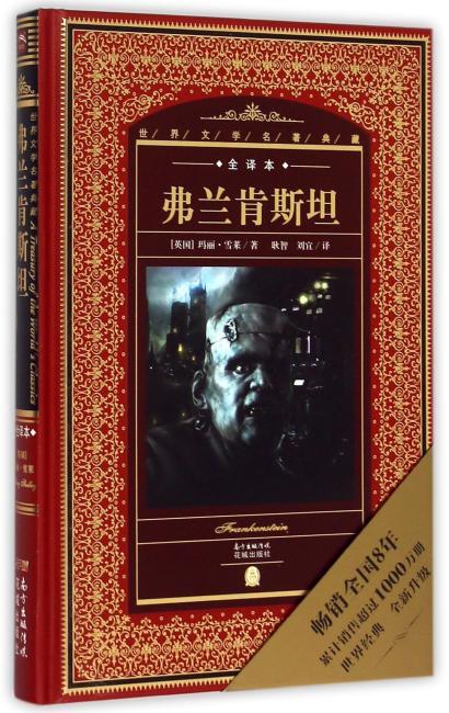 海豚文学馆·世界文学名著典藏:弗兰肯斯坦(全译本)(升级版)