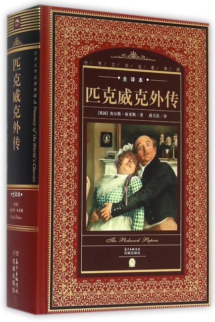 海豚文学馆·世界文学名著典藏:匹克威克外传(全译本)
