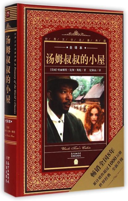 海豚文学馆·世界文学名著典藏:汤姆叔叔的小屋(全译本)