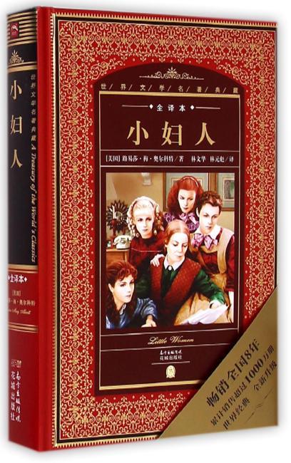 海豚文学馆·世界文学名著典藏:小妇人(全译本)