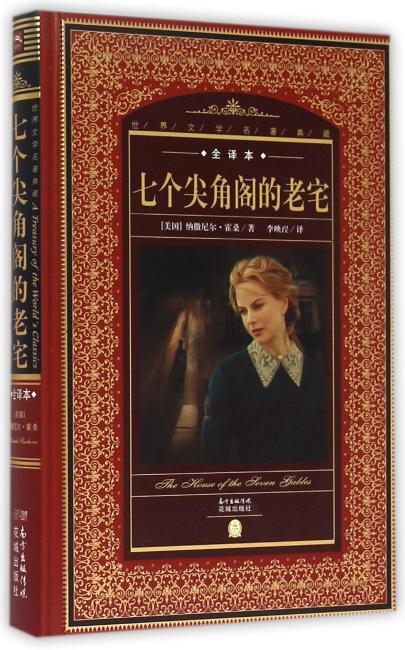 海豚文学馆·世界文学名著典藏:七个尖角阁的老宅(全译本)
