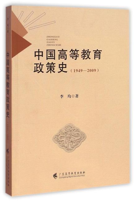 中国高等教育政策史(1949-2009)