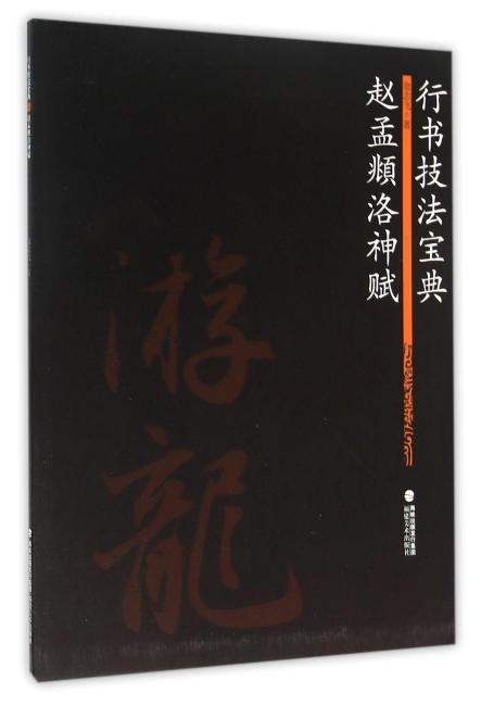 赵孟頫洛神赋(行书技法宝典)