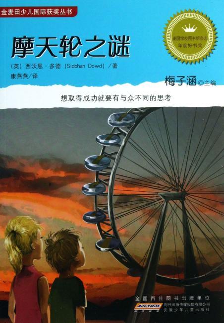 金麦田少儿国际获奖丛书:摩天轮之谜