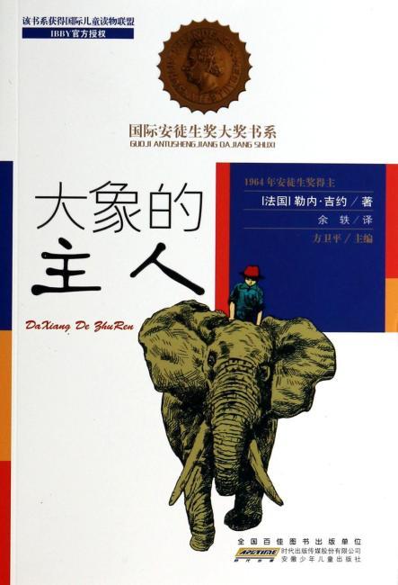 大象的主人/国际安徒生奖大奖书系