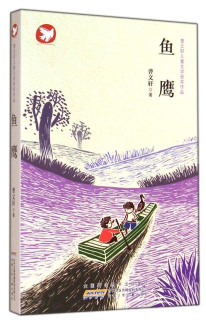 曹文轩儿童文学获奖作品:鱼鹰