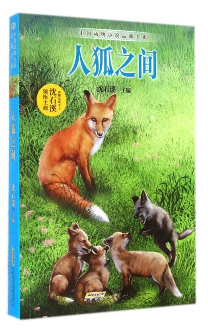 人狐之间/中国动物小说品藏书系