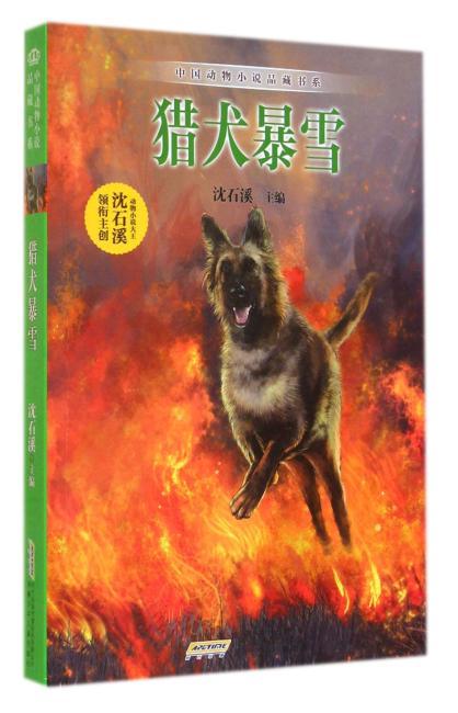 猎犬暴雪/中国动物小说品藏书系