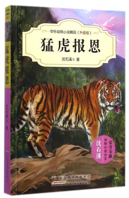 猛虎报恩(升级版)/中外动物小说精品
