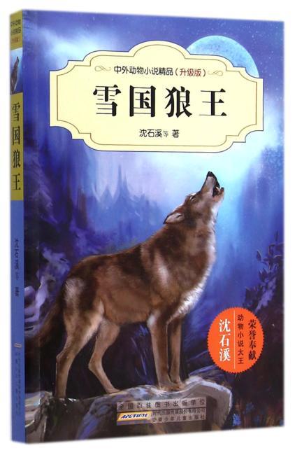 雪国狼王(升级版)/中外动物小说精品