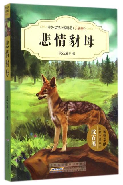 悲情豺母(升级版)/中外动物小说精品