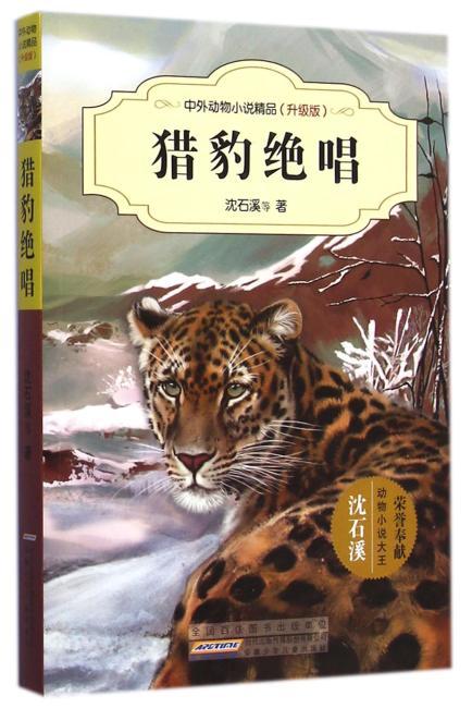 猎豹绝唱(升级版)/中外动物小说精品