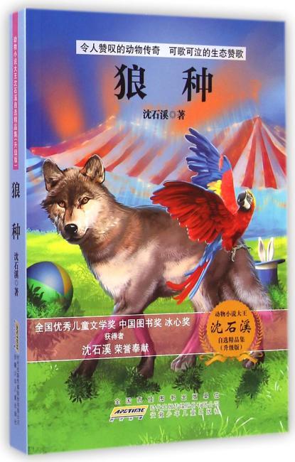 狼种(升级版)/动物小说大王沈石溪自选精品集
