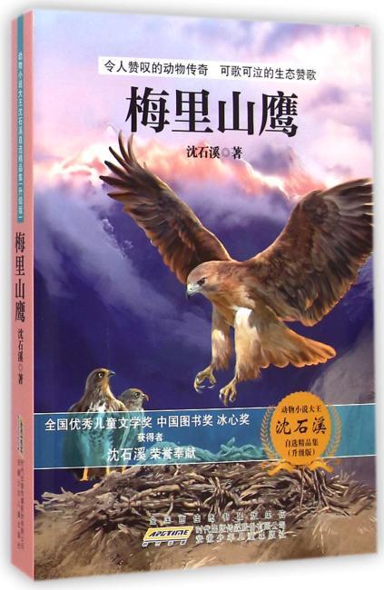 梅里山鹰(升级版)/动物小说大王沈石溪自选精品集