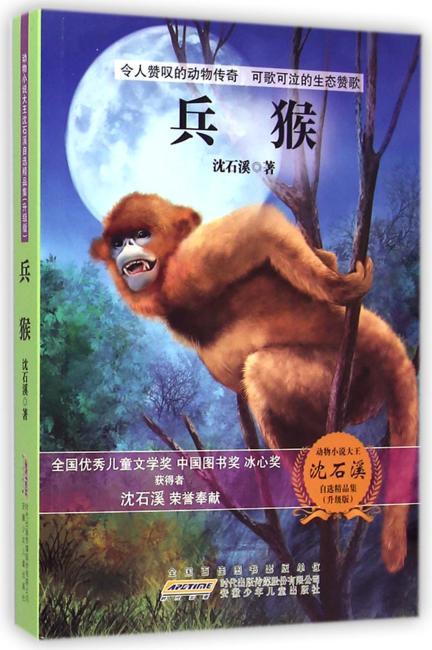 兵猴(升级版)/动物小说大王沈石溪自选精品集