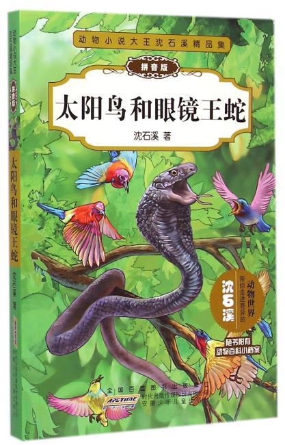 动物小说大王沈石溪精品集:太阳鸟和眼镜王蛇(拼音版)(附动物百科小档案)