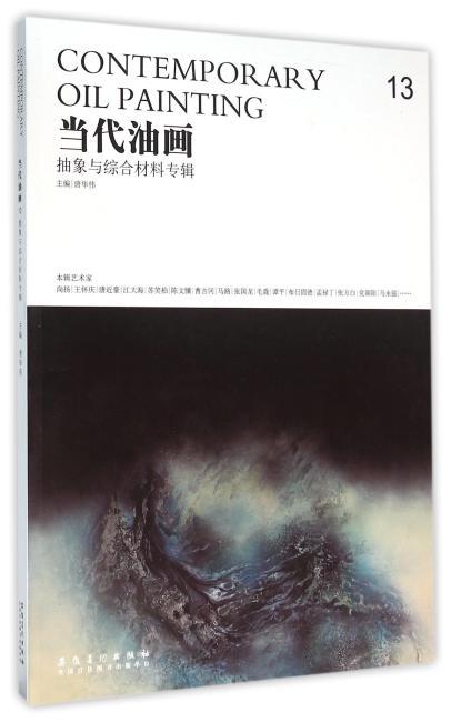 当代油画13:抽象与综合材料专辑