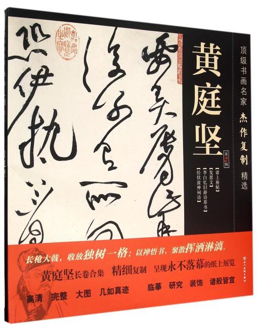 顶级书画名家杰作复制精选:黄庭坚(第2辑)