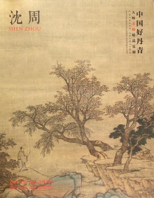 中国好丹青·大师条幅精品复制:沈周