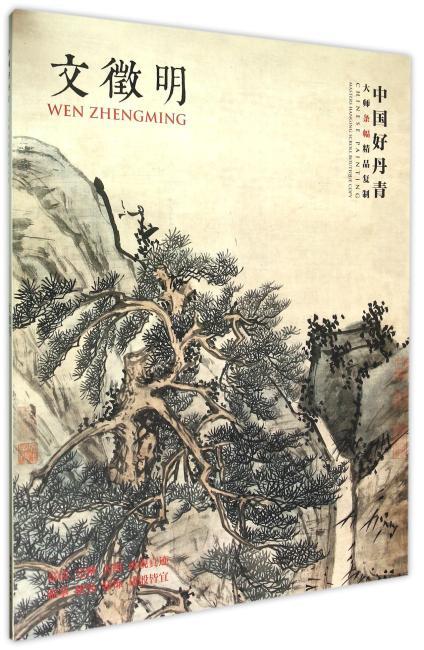 中国好丹青·大师条幅精品复制:文徵明