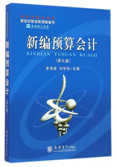 新世纪财经系列教科书:新编预算会计(第9版)
