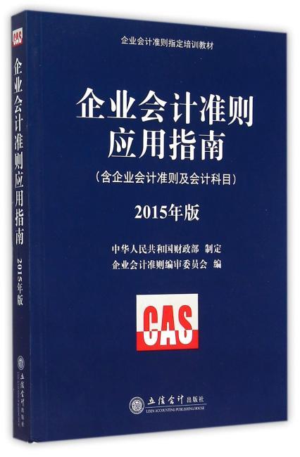 企业会计准则应用指南(含企业会计准则及会计科目)(2015年版)