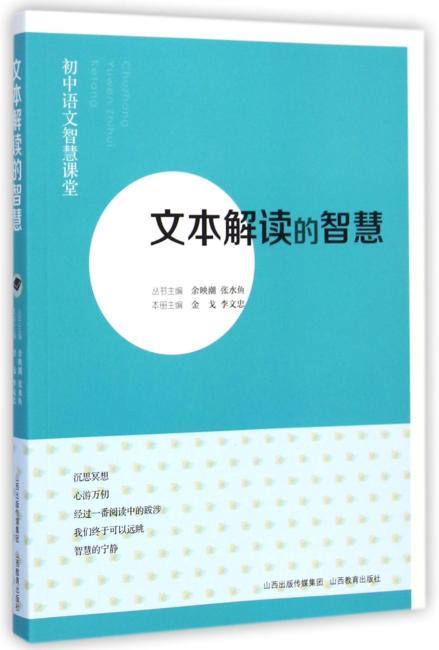 文本解读的智慧/初中语文智慧课堂