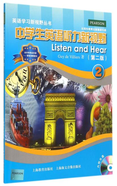 中学生英语听力新视野 2(第二版)