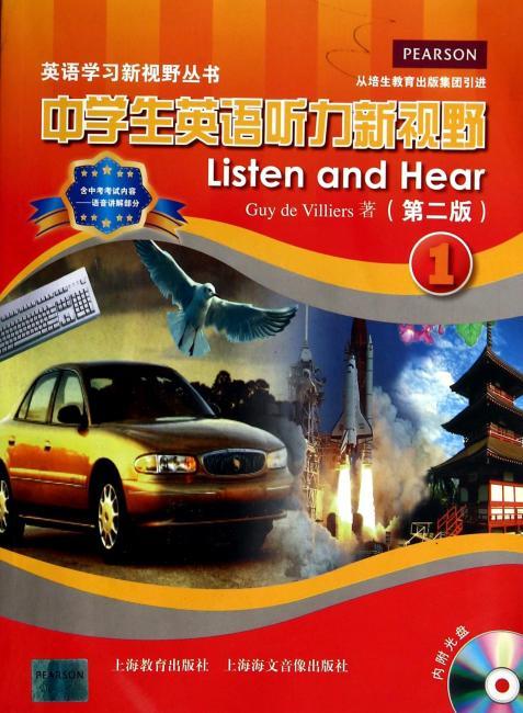 英语学习新视野丛书:中学生英语听力新视野1(第2版)(附光盘)