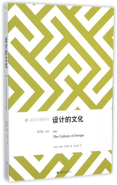设计的文化