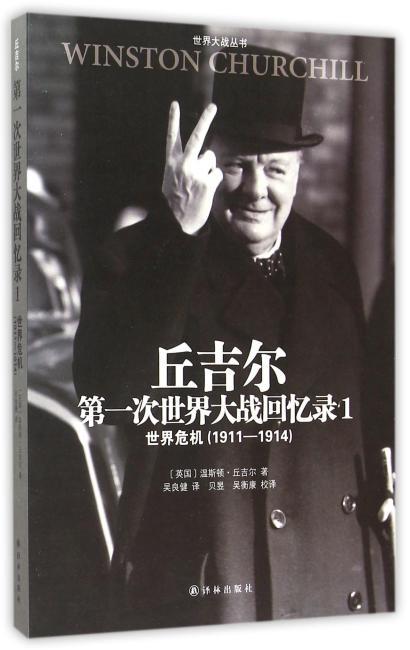 丘吉尔第一次世界大战回忆录(1世界危机1911-1914)/世界大战丛书