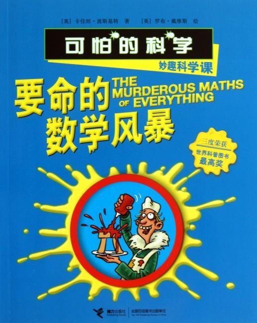可怕的科学·妙趣科学课:要命的数学风暴