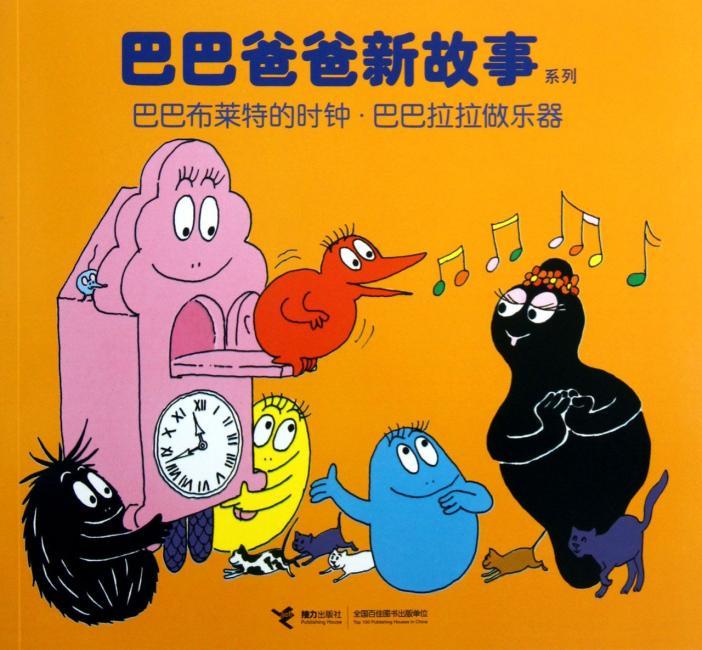 巴巴爸爸新故事系列:巴巴布莱特的时钟·巴巴拉拉做乐器