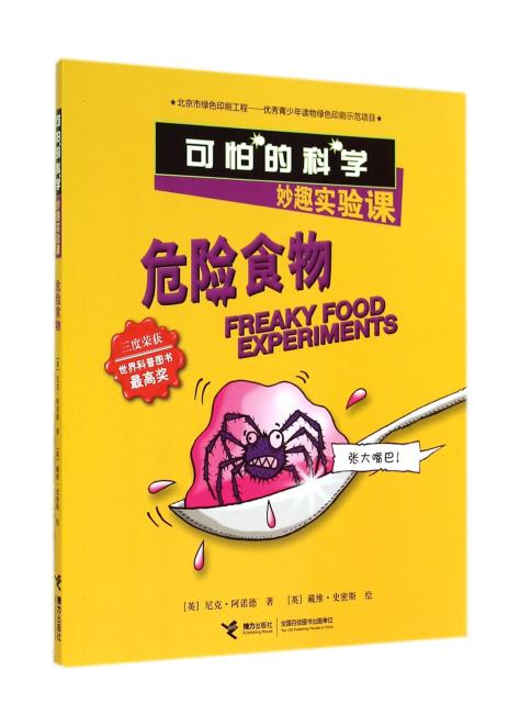 可怕的科学·妙趣实验课:危险食物