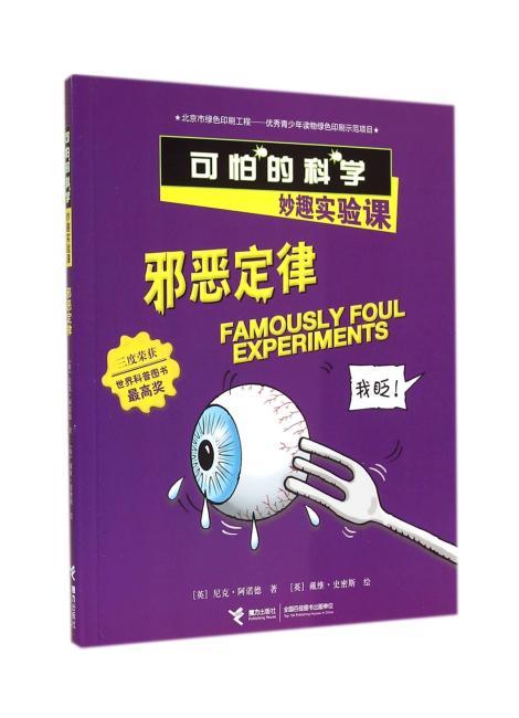可怕的科学·妙趣实验课:邪恶定律