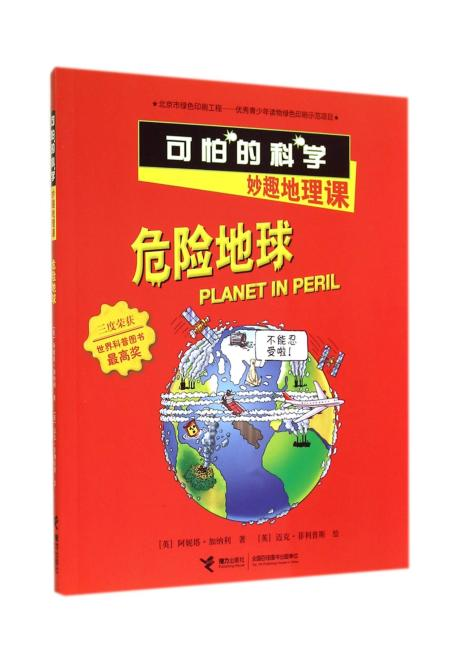可怕的科学·妙趣地理课:危险地球