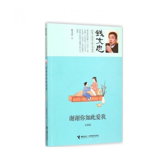 钱文忠给孩子的国学励志书系列:谢谢你如此爱我·孝悌篇