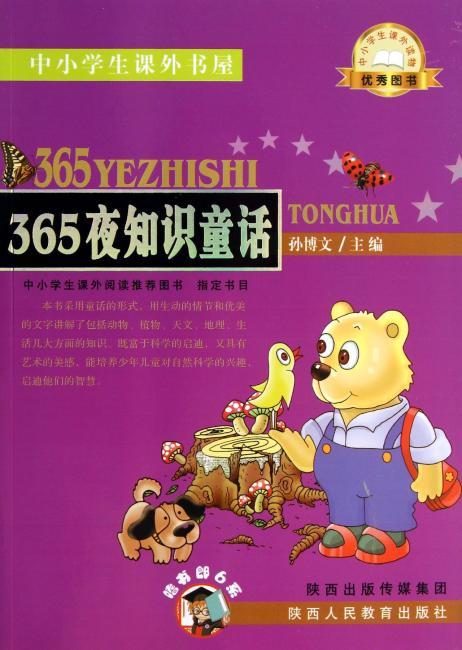 中小学生课外书屋:365夜知识童话